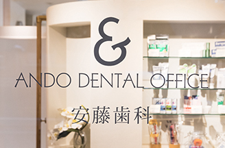 ANDO DENTAL OFFICE歯周病専門医